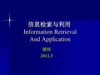 信息检索与利用 Information Retrieval  And Application