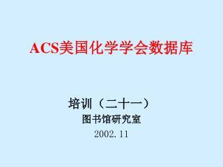 ACS 美国化学学会数据库