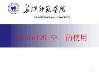 Protel99 SE   的使用