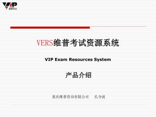 VERS 维普考试资源系统 VIP Exam Resources System