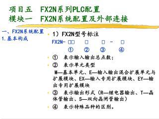 项目五   FX2N 系列 PLC 配置 模块一   FX2N 系统配置及外部连接