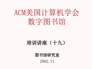 ACM 美国计算机学会 数字图书馆