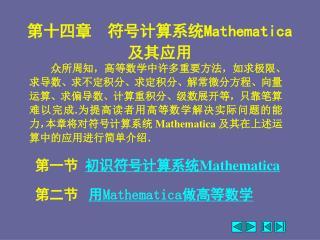 第十四章  符号计算系统 Mathematica 及其应用