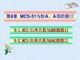 第 8 章   MCS-51 与 D/A 、 A/D 的接口