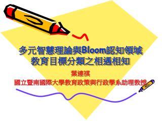 多元智慧理論與 Bloom 認知領域教育目標分類之相遇相知