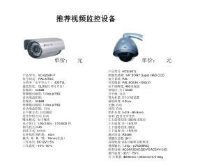 产品型号: VC-6260H-F 信号制式 : PAL/NTSC 分辨率(水平中心):  420TVL 最低照度 : 0LUX( 红外灯开启) 信噪比 : ≥48dB