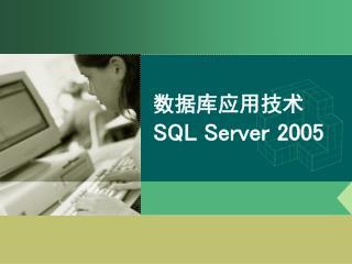 数据库应用技术 SQL Server 2005