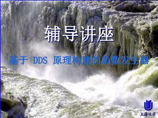基于  DDS  原理构建的函数发生器