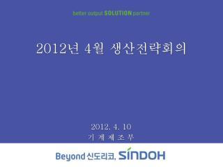 2012 년  4 월 생산전략회의