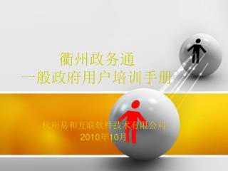 杭州易和互联软件技术有限公司 2010 年 10 月