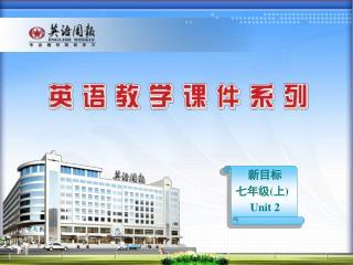 新目标 七年级 ( 上 )   Unit  2
