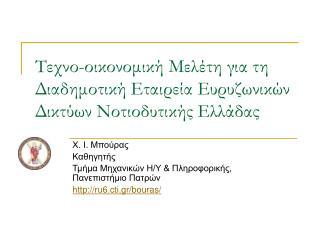 Τεχνο-οικονομική Μελέτη για τη Διαδημοτική Εταιρεία Ευρυζωνικών Δικτύων Νοτιοδυτικής Ελλάδας