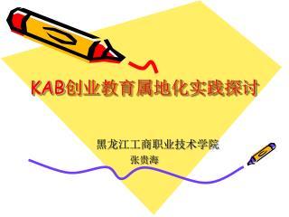 KAB 创业教育属地化实践探讨