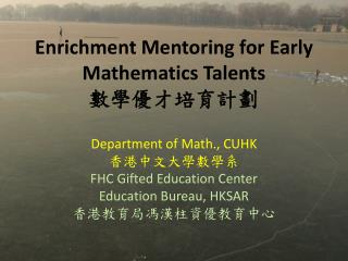 Enrichment Mentoring for  Early Mathematics Talents 數學優才培育計劃