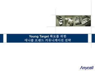 Young Target  확보를 위한  애니콜 브랜드 커뮤니케이션 전략
