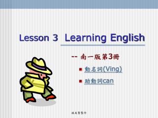 Lesson 3   Learning English