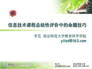 李艺  南京师范大学教育科学学院 yilisd@163