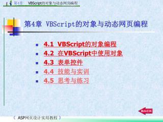 第 4 章  VBScript 的对象与动态网页编程