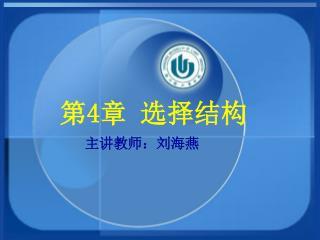主讲教师:刘海燕