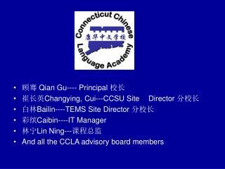 顾骞  Qian Gu---- Principal  校长 崔长英 Changying, Cui---CCSU Site Director  分校长