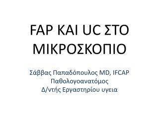 FAP KAI UC  ΣΤΟ ΜΙΚΡΟΣΚΟΠΙΟ