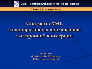 Стандарт  c XML  в корпоративных приложениях электронной коммерции