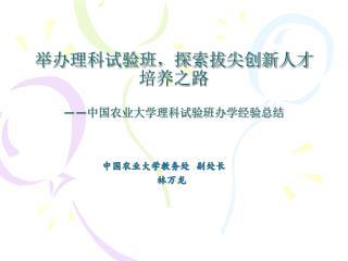 举办理科试验班,探索拔尖创新人才培养之路 ―― 中国农业大学理科试验班办学经验总结