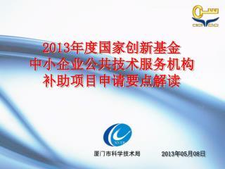 2013 年度国家创新基金 中小企业公共技术服务机构 补助项目申请要点解读