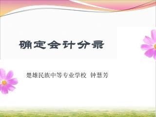 楚雄民族中等专业学校 钟慧芳
