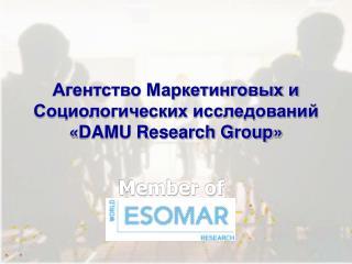 Агентство Маркетинговых и Социологических исследований  « DAMU Research Group »