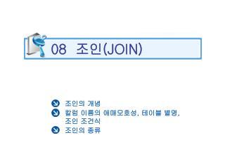 08   조인 (JOIN)
