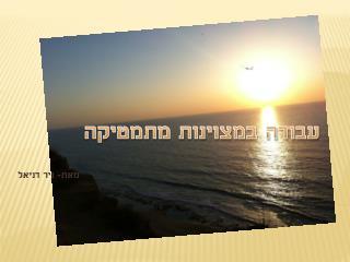 מאת- ניר דניאל