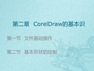 第二章   CorelDraw 的基本识