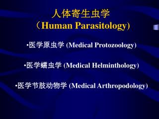 人体寄生虫学 ( Human Parasitology)