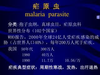 疟 原 虫 malaria  parasite
