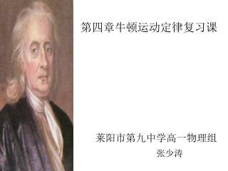 第四章牛顿运动定律复习课