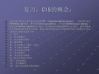 复习: CIS 的概念: