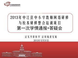 2013 年中江县中小学教师网络研修与校本研修整合培训项目 第一次学情通报 + 答疑会