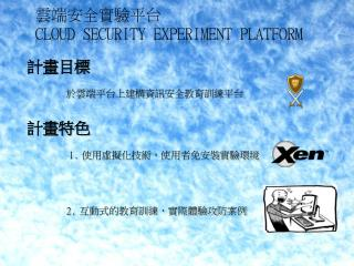 雲端安全實驗平台  Cloud Security Experiment Platform