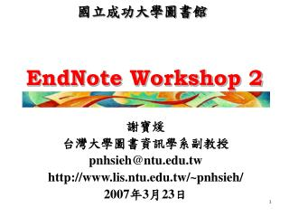 EndNote Workshop 2