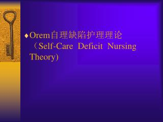 dorothea orem self care deficit theory