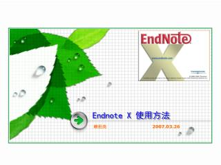 Endnote X  使用方法
