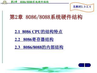 第 2 章  8086/8088 系统硬件结构
