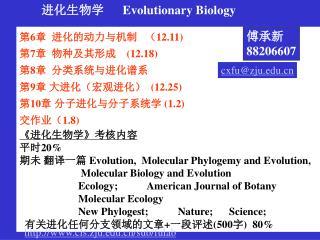 第 6 章  进化的动力与机制   ( 12.11) 第 7 章  物种及其形成     (12.18) 第 8 章  分类系统与进化谱系 第 9 章 大进化(宏观进化)   (12.25)