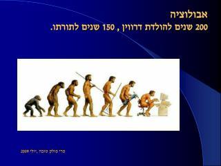 אבולוציה 200 שנים להולדת דרווין , 150 שנים לתורתו.