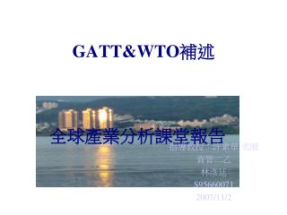 GATT&WTO 補述