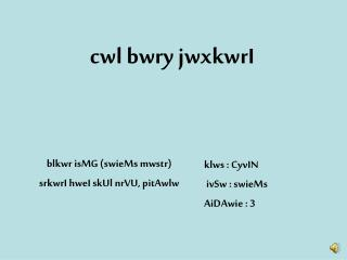 cwl bwry jwxkwrI