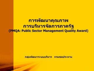 การพัฒนาคุณภาพ การบริหารจัดการภาครัฐ (PMQA: Public Sector Management Quality Award)