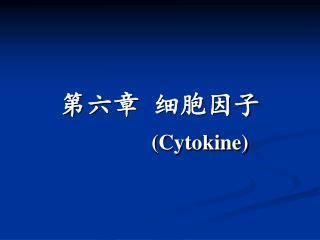 第六章 细胞因子 (Cytokine)