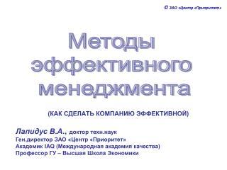 (КАК СДЕЛАТЬ КОМПАНИЮ ЭФФЕКТИВНОЙ) Лапидус В.А ., доктор техн.наук